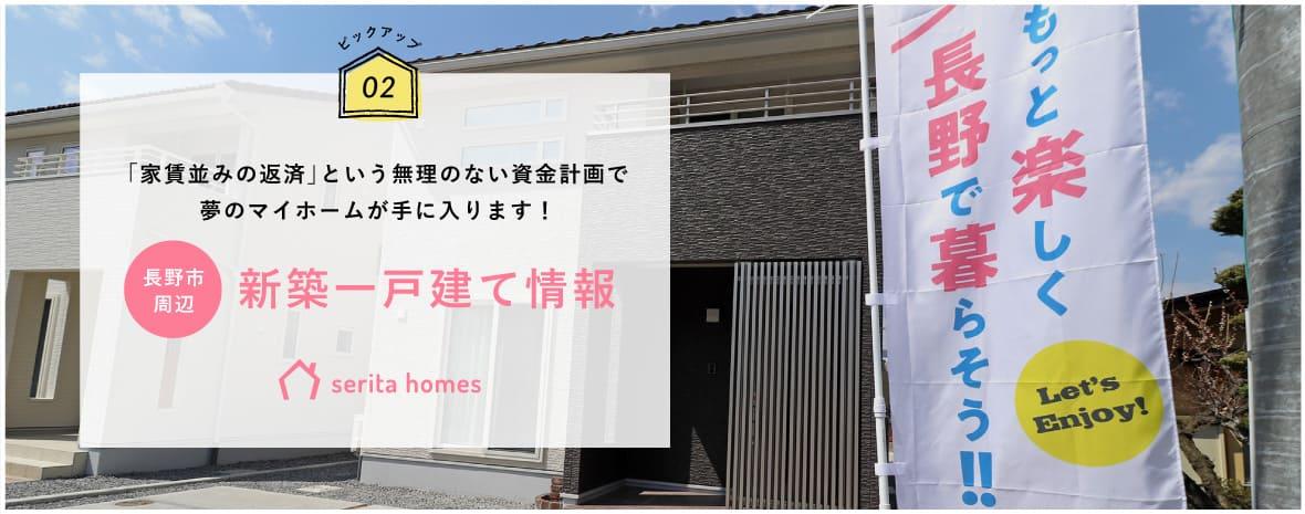 「家賃並みの返済」という無理のない資金計画で             夢のマイホームが手に入ります! 長野市周辺の新築一戸建て情報 新築一戸建て情報 セリタホームズはこちら