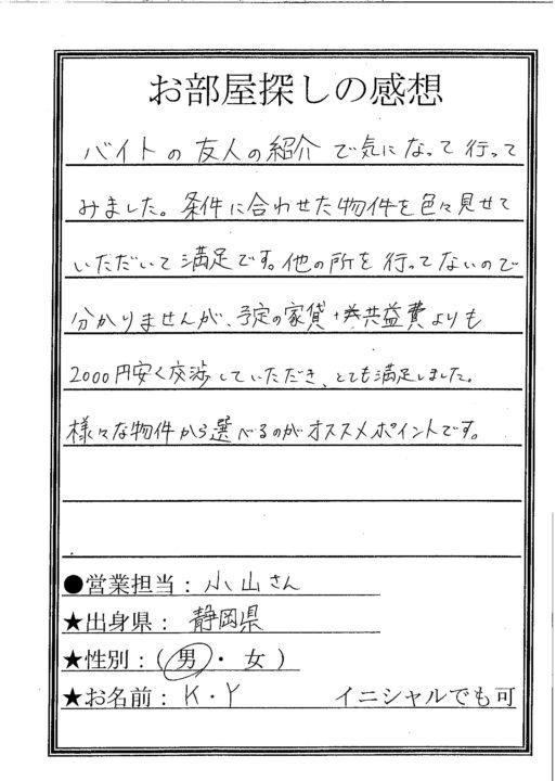 芹田不動産信州大学工学部の学生さんからの感想