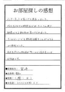 芹田不動産 評判