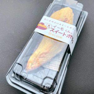 【おいも日和(おいもびより)長野しののい店】さつまいもスイーツ専門店。焼き芋めっちゃ美味いんです!!