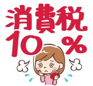 【消費税について】2019年10月1日消費税が10%に増税になると、家賃はどうなるのか?家賃は消費税がかかるのか?