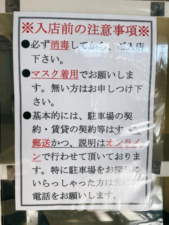 芹田不動産