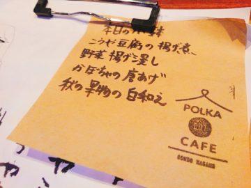 ポルカ ドット カフェ