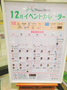 長野駅 マルシェ