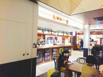 長野駅 バー