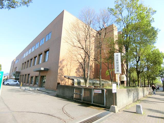 長野県立図書館があります