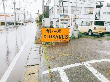 カレー屋 D・URANUSディーウラヌス
