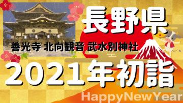 【2021年元旦初詣】善光寺・北向観音・武水別神社の3社参り、リモートオンライン初詣。