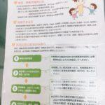 病児・病後児保育の託児所