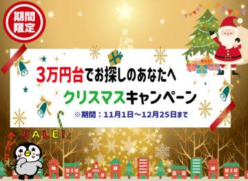 【重要】11月1日~12月25日まで期間限定☆クリスマスキャンペーン開催中!