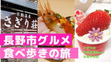長野市グルメ食べ歩きの旅倉石ももこYoutube