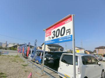 長野駅東口から近くて、一番安い料金のコインパーキングはココだ!