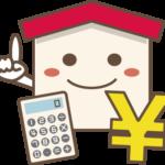芹田不動産 初期費用