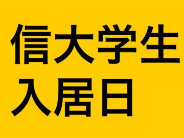 【入居日】信大工学部の学生さん・親御様、来年4月1日で契約されている方の入居日について。