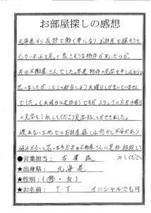 長野市 評判のいい不動産会社