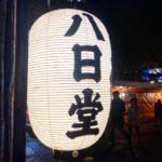 八日堂縁日 信濃国分寺(ようかどうえんにちしなのこくぶんじ)