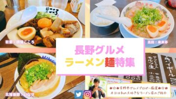 【長野市グルメ食べ歩きの旅】5月4日9時からYoutubeプレミア公開☆毎週金曜日夜9時からおこないます。ぜひのぞいてみてね♪