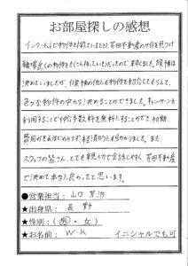 芹田不動産 口コミ