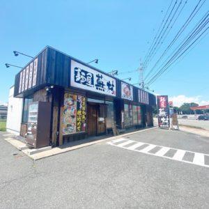 【蕪村(ぶそん)篠ノ井店】子連れでも行きやすいラーメン屋