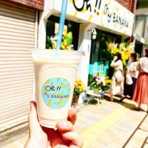 【Oh!! my BANANA(オー!マイバナナ)】2020年8月23日新規オープン!バナナジュース専門店☆