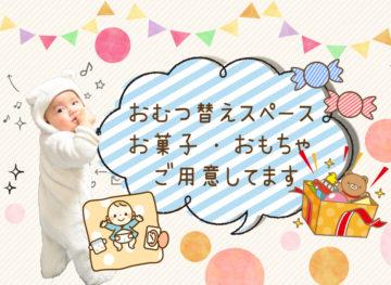 【長野子育て支援企業】赤ちゃん・小さなお子様と一緒にご来店しやすいように、おむつ替えスペースのご用意もございます。