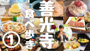 【善光寺おすすめランチ・カフェ特集】善光寺近くおすすめの美味しいお店。長野善光寺にお参りに来た時に寄ってほしいお店。