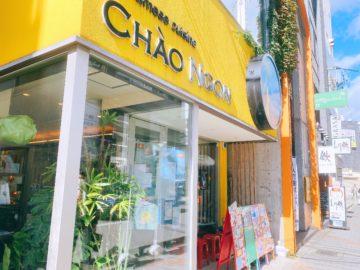 チャオゴン