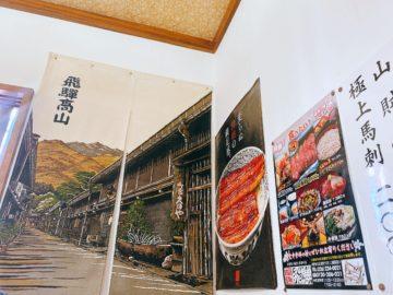 飛騨食事処 長野市定食居酒屋