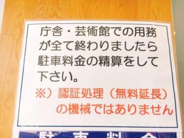 長野市役所 駐車場