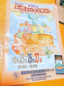 【2019長商デパート大売出し】第95回長野商業高校の学生さんがやってる、大売り出し日程10月25日~10月27日まで。
