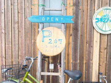 Connection cafe(コネクションカフェ)2021年8月9日新規オープン