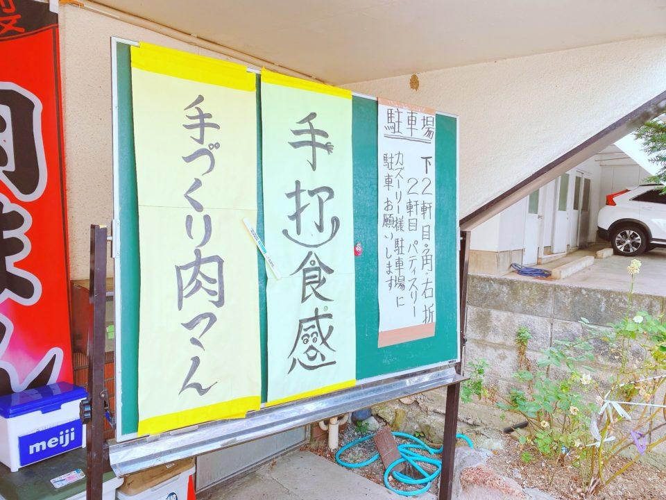 伊勢町包子(いせまちぱおず)