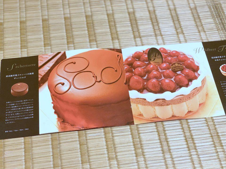 洋菓子宅配専門店CASA MINGO(カサミンゴー)