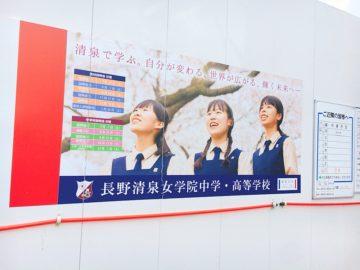 長野駅周辺の賃貸