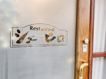 レストランシェヒロ