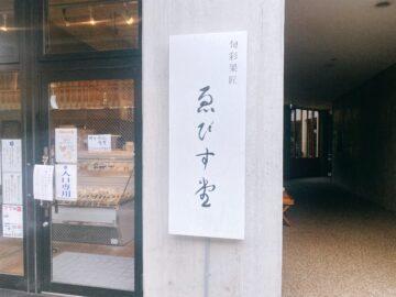 旬彩果匠ゑびす堂(えびすどう)フルーツサンド