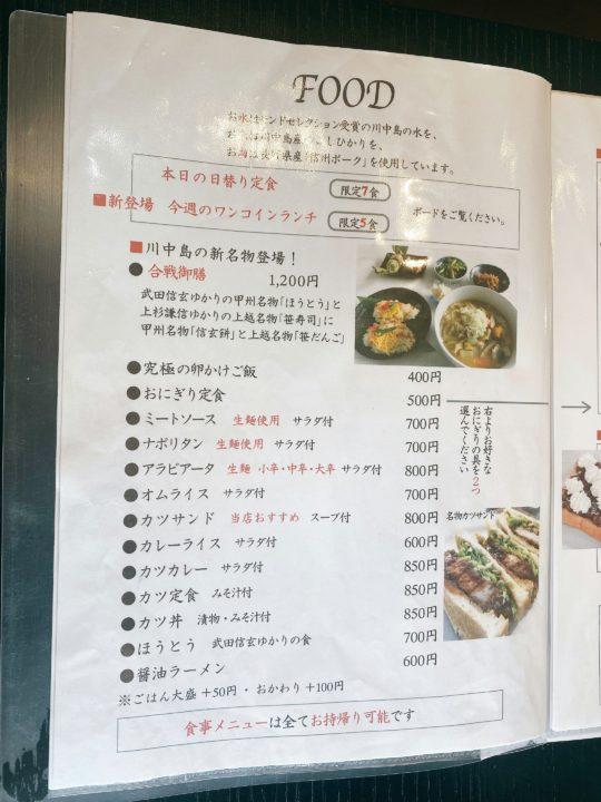 【川中島駅前cafe和(かわなかじまえきまえかふぇなごみ)】年配の方や男