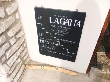 ラ・ガッタ