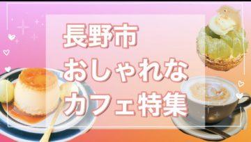 ★【長野市おしゃれなカフェ特集】長野カフェ厳選・第一弾!YOUTUBE動画でまとめてみました♪
