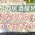 ながの居酒屋厳選7選