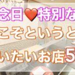 記念日♡特別な日に使いたいお店5選