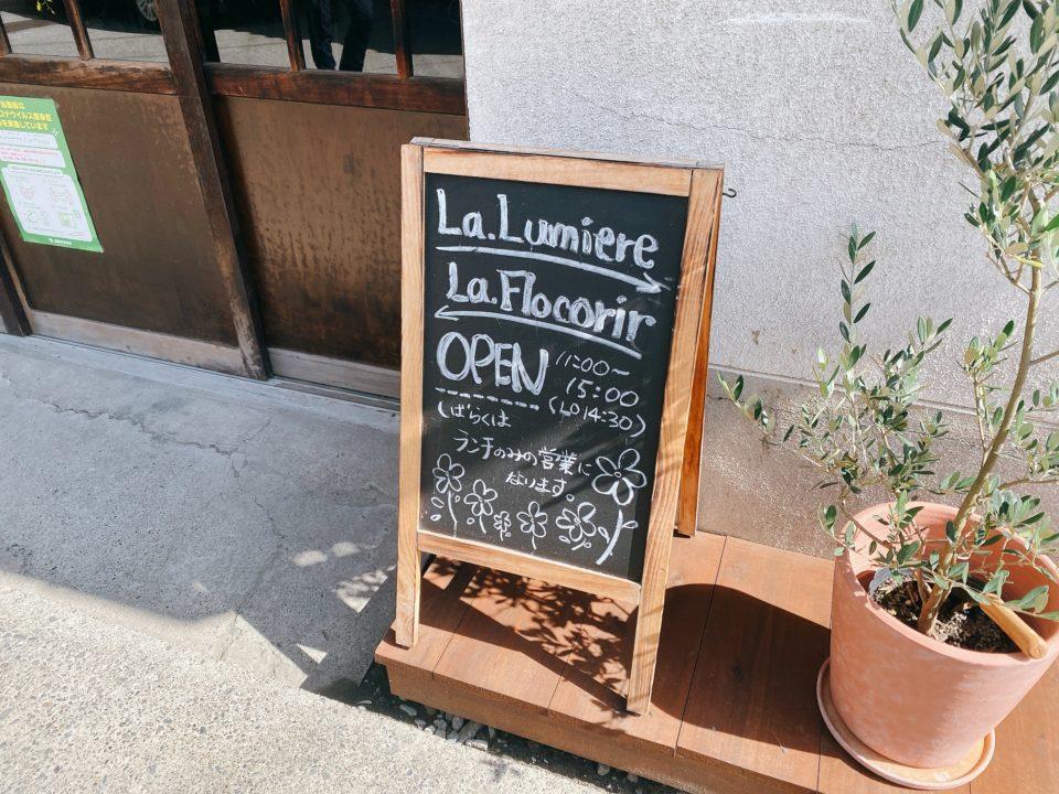 ラ・リュミエール(La.Lumiere)