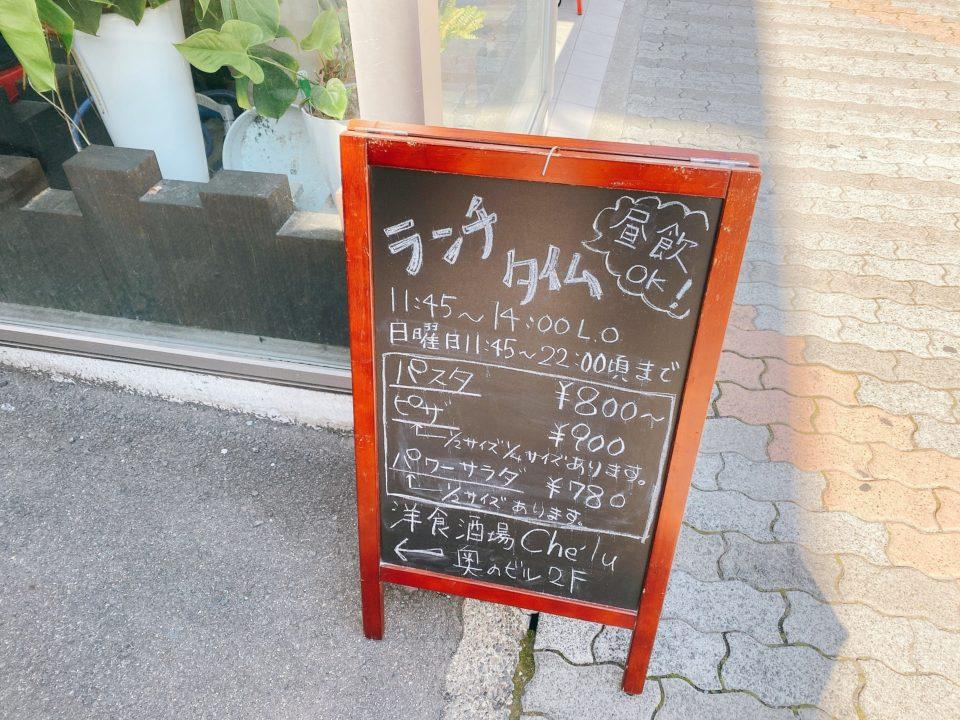 洋食酒場chelu(チェルー)