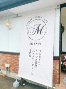 バスクチーズケーキ専門店MON(モン)