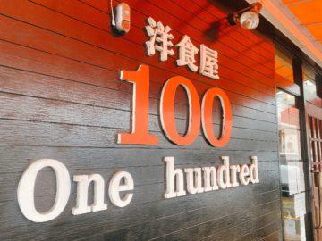 洋食屋100ワンハンドレッド