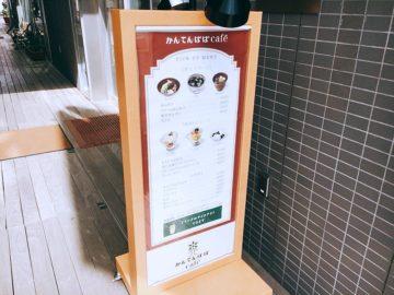 かんてんぱぱカフェ