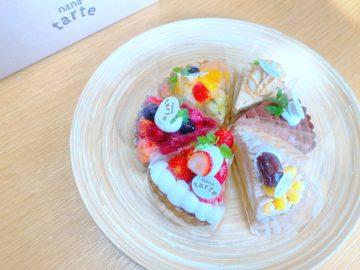 【nana tarte(ナナタルト)】2020年11月22日新規オープン!キラキラ輝く美味しいタルト屋さん!