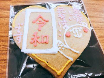 【モンドール洋菓子店】新元号「令和」クッキー発見!可愛くて子供に喜ばれるケーキ屋。