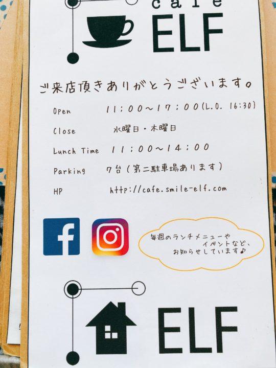 cafe ELF(カフェエルフ)