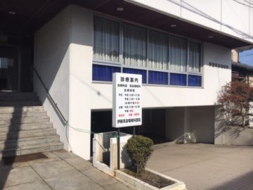 伊藤耳鼻咽喉科医院